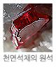 천연석채의 원석
